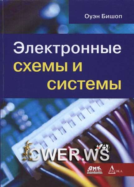 Оуэн Бишоп. Электронные схемы и системы