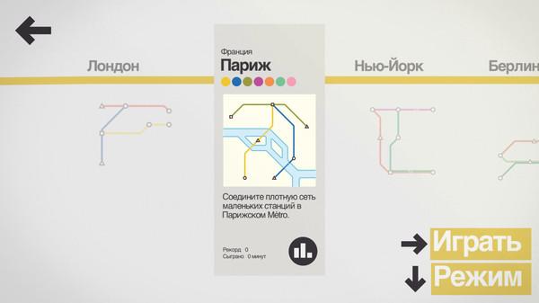 Mini Metro3