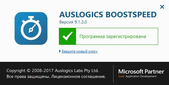 AusLogics BoostSpeed 9.1.3.0
