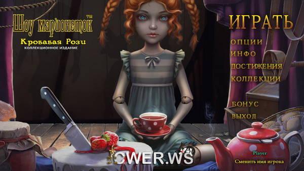 скриншот игры Шоу марионеток 10. Кровавая Рози. Коллекционное издание