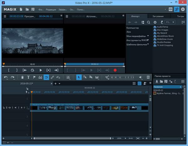 MAGIX Video Pro X9