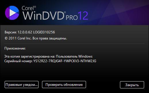 Corel WinDVD Pro 12.0.0.62 SP1