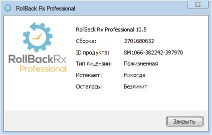 Rollback Rx Professional 10.5