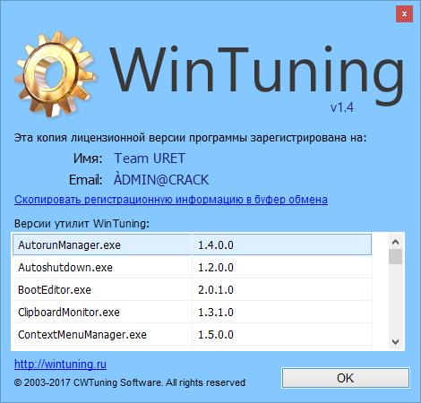 WinTuning