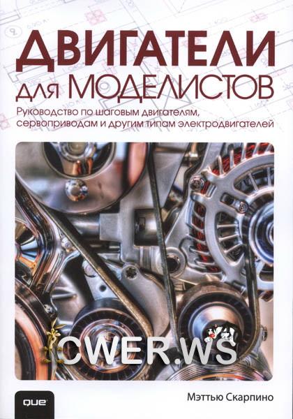 Мэттью Скарпино. Двигатели для моделистов
