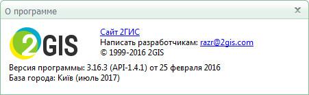 2GIS 3.16.3 (июль 2017)