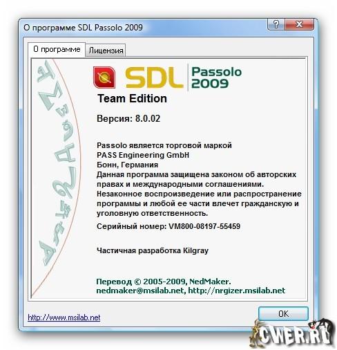 ОС: Windows Установка 1. Установите программу SDL Passolo 2009 v8.0.03