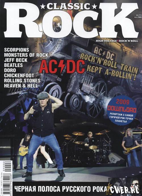новости музыки рока