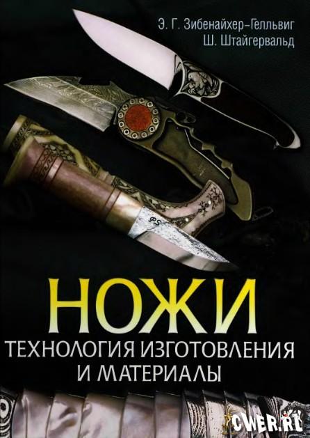 Ножи Технология Изготовления и Материалы скачать