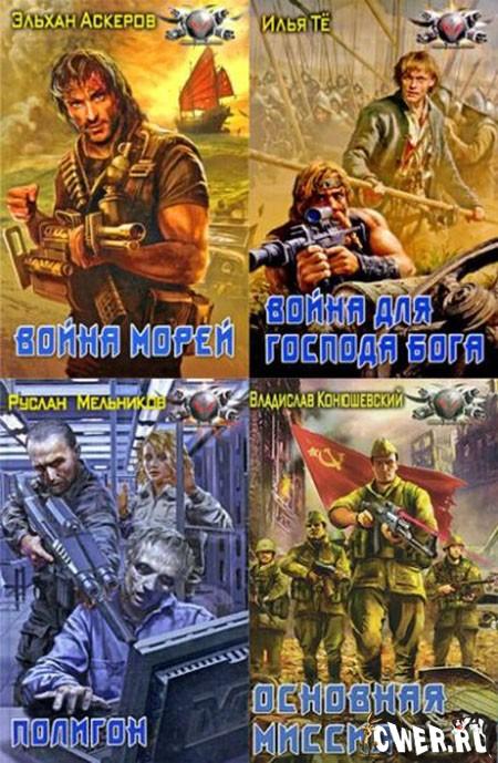 Книги из серии боевая фантастика скачать бесплатно