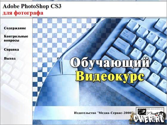 Скачать бесплатно программу photoshop cs3 на русском языке бесплатно