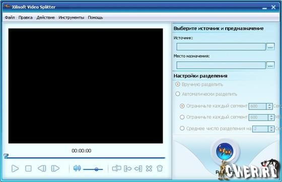нарезка видео программа avi mpeg splitter скачать бесплатно на русском