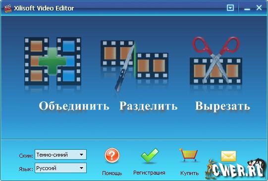 Программу для монтажа видео 32 bit