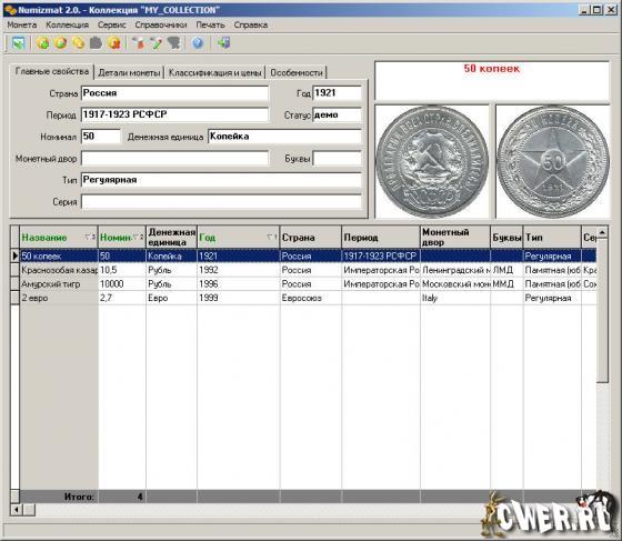Скачать программу база коллекции монет фото 615-411