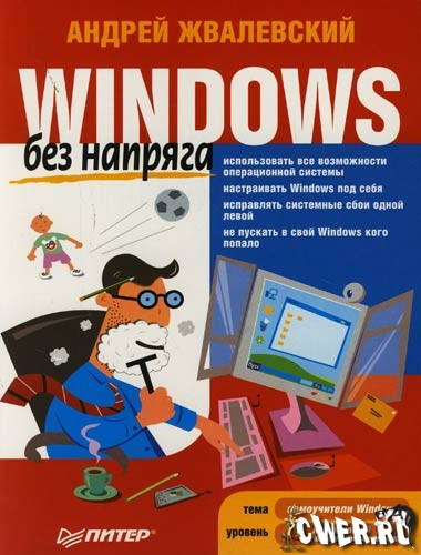 Андрей Жвалевский. Windows Vista без напряга