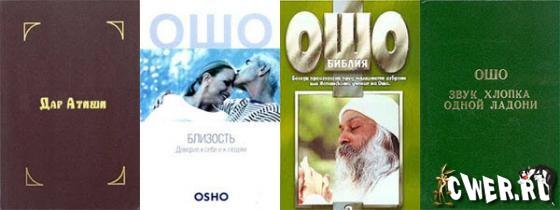 osho-seks-viderzhki-iz-knigi
