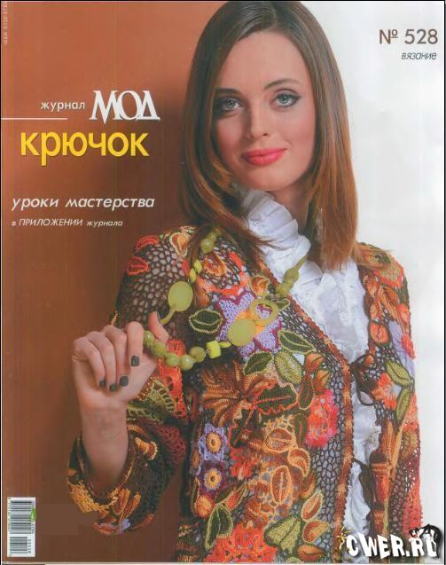 Журнал Вязание 2009