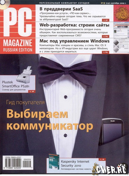 PC Magazine/RE № 9(сентябрь) 2009