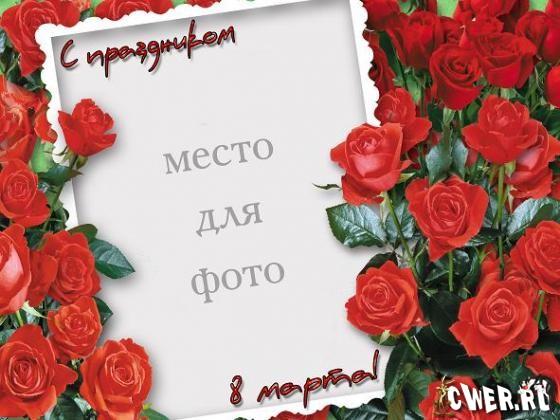 Шаблоны открытки к 8 марта онлайн