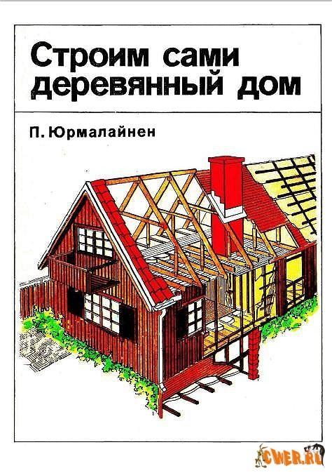Строим дом сами-строим дом своими руками