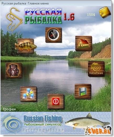 мобильная игра рыбалка скачать бесплатно - фото 8