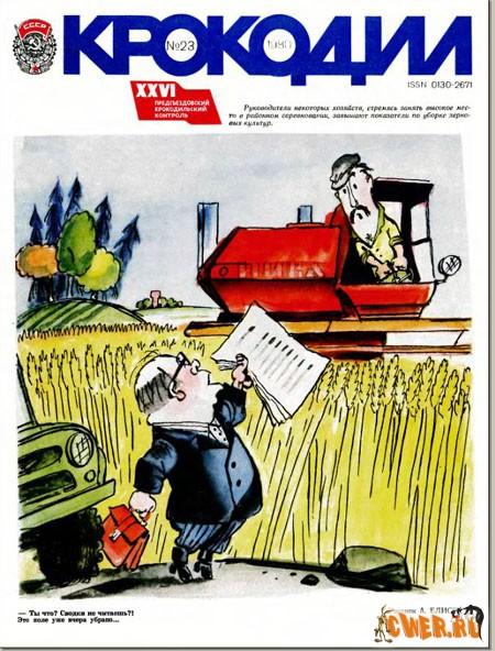 Журнал Крокодил 5 1983 Года