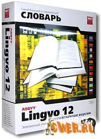 Словарь lingvo12