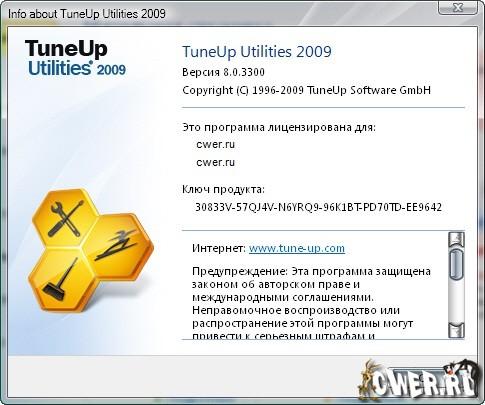 Скачать Portable TuneUp Utilities 2009 8.0.3300.1 Rus