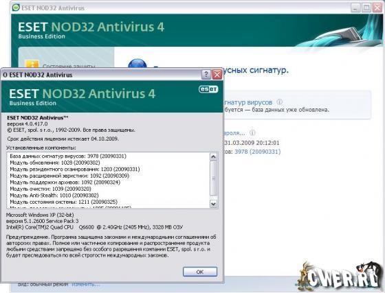 ESET NOD32 Antivirus Business Edition 4.0.417 Final.