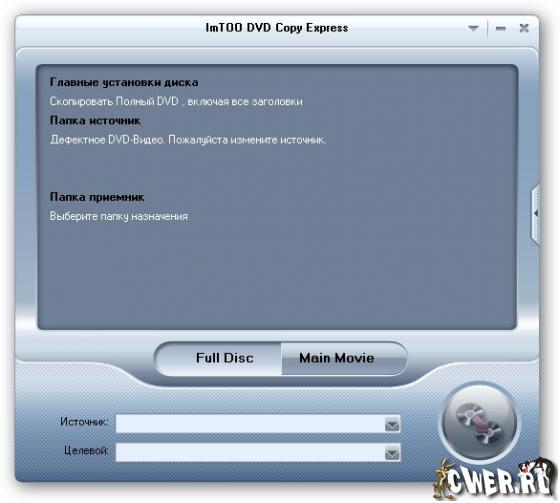 Скачать программу для копирования видео с dvd диска