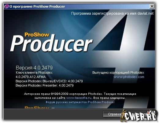 Программу proshow portable producer