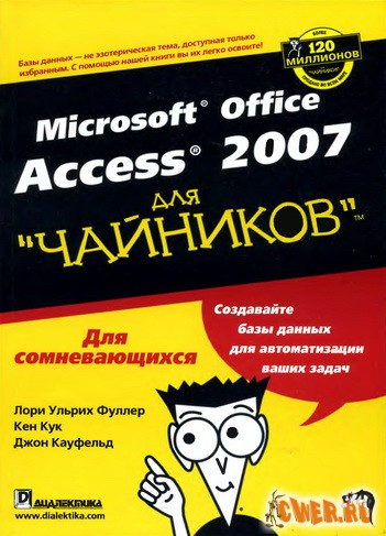 Microsoft Office Access 2007 для чайников