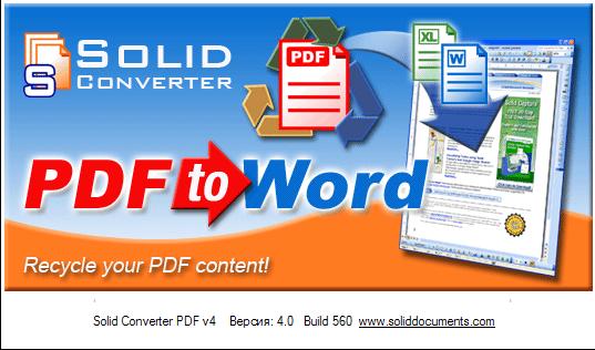 Скачать программы из pdf таблицы
