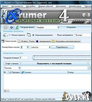 Xrumer4 platinum не работае xrumer признак базы сылок