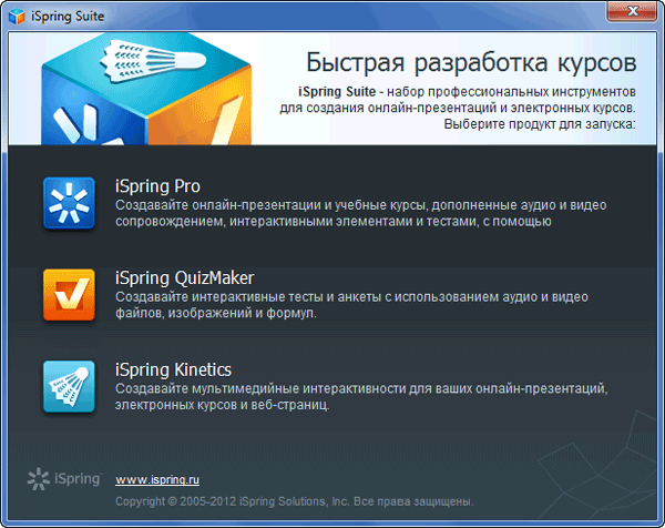 iSpring Suite 6