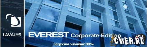 Диагностика компа программа everest