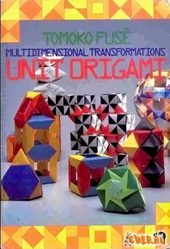Оригами Схемы  Страница 3