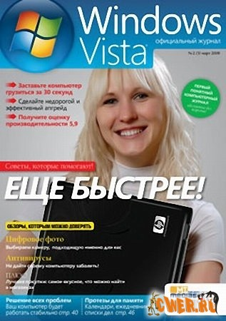 журнал Windows Vista