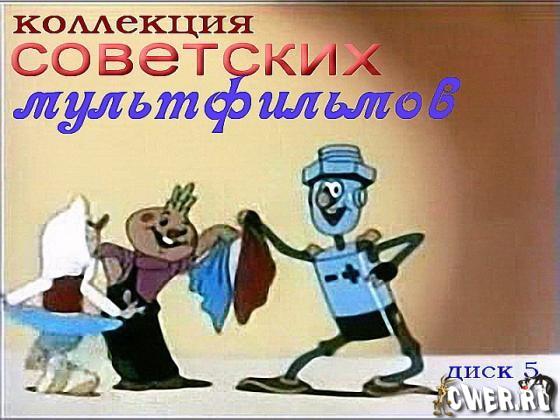 Коллекция советских мультов фото 221-208