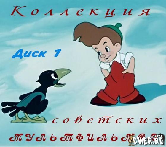 Коллекция советских мультов фото 221-570
