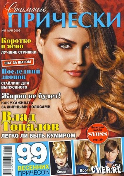 стильные прически 2009 в каталоге