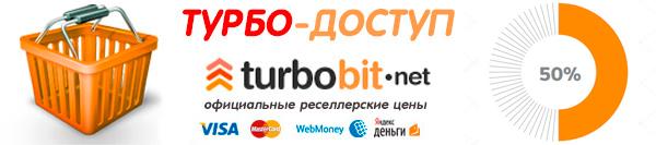 Турбо-доступ на TurboBit.net