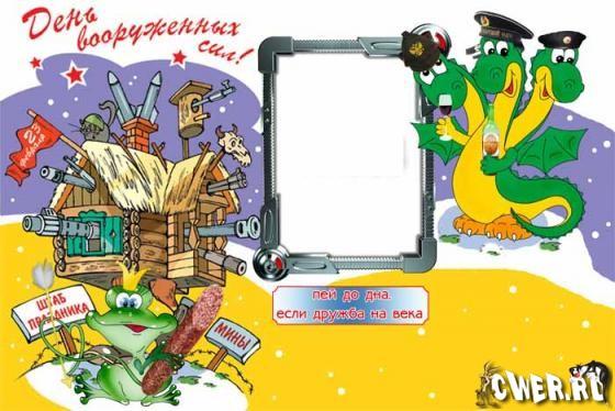 Картинки открытки рамки к 23 февраля