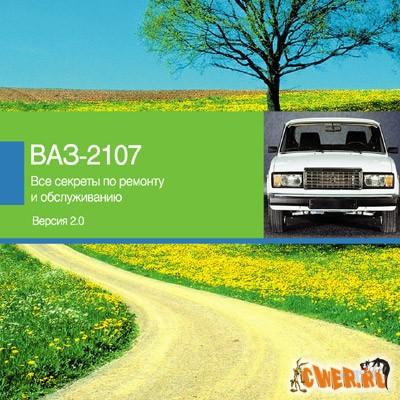 ВАЗ 2107-21047 Руководство по ремонту цветное ...