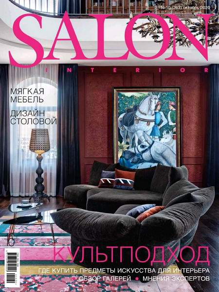 Salon-interior №10 октябрь 2020