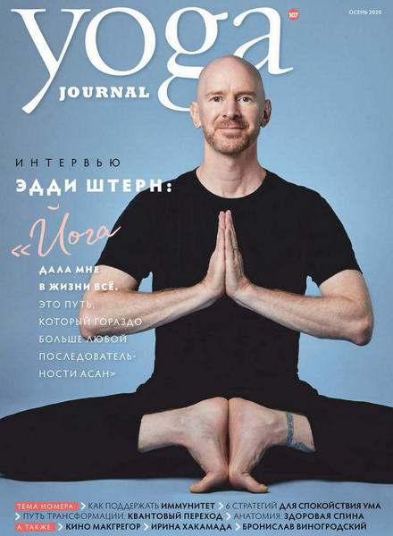 Yoga Journal №107 осень 2020 Россия