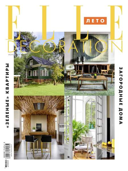 Elle Decoration №6-8 июнь-август 2020 Россия