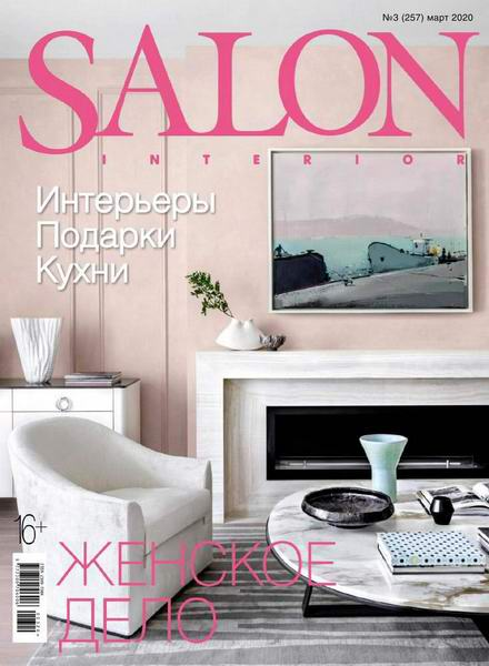 Salon-interior №3 март 2020
