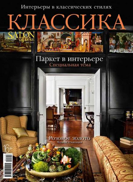 Salon De Luxe Классика №3 2019