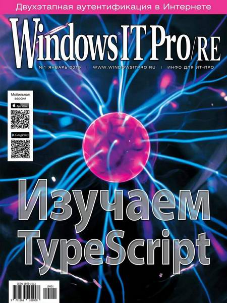 Windows IT Pro/RE №1 январь 2019